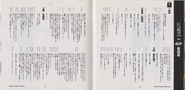 Fate of Raccoon City Vol.3 booklet - pages 20 and 21