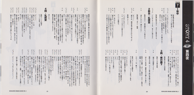 File:Fate of Raccoon City Vol.3 booklet - pages 20 and 21.png