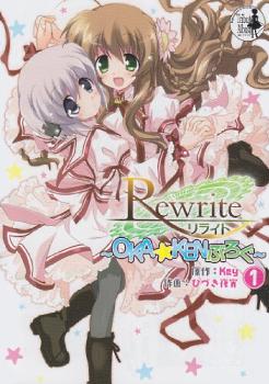 File:Rewrite okaken blog.png