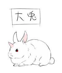 Oousagi 3