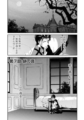 Dainishou Chapter 7