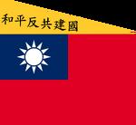 Flag of the Republic of China-Nanjing