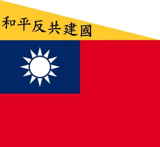 File:Flag of the Republic of China-Nanjing.png