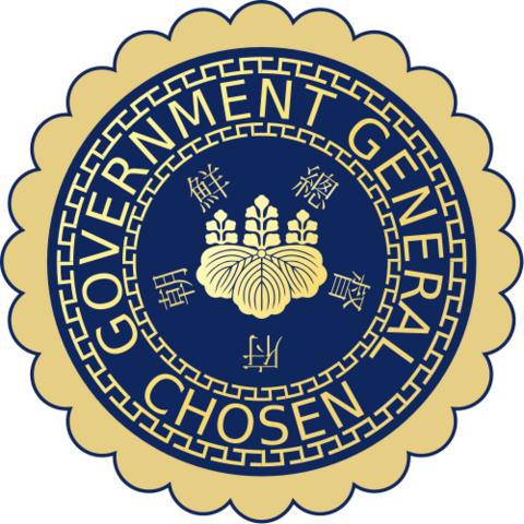 File:Seal of the Government-General of Korea.png