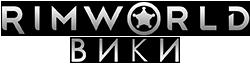 RimWorld вики