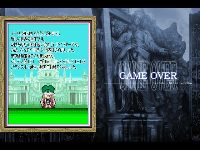 File:Rksf Iris II gameover.png