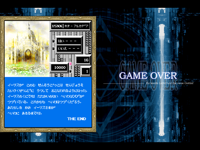 File:Gameover16.png