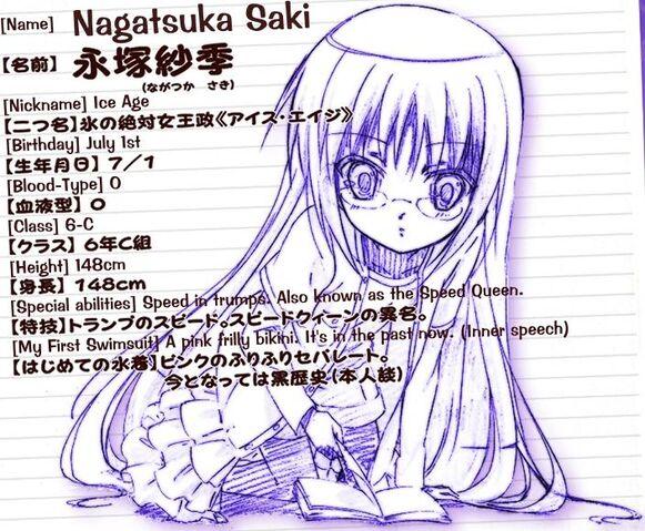 File:SakiCommercialEp10.jpg