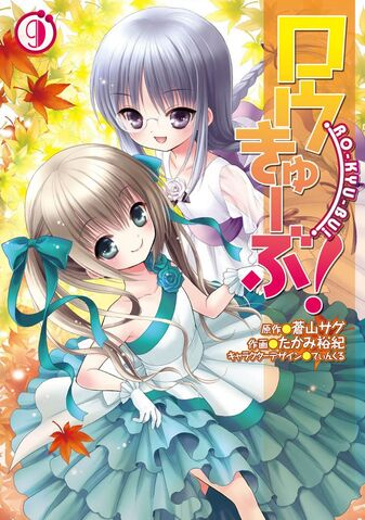 File:Manga tankonbon 9.jpg