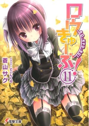 Ro-Kyu-Bu Light Novel 11