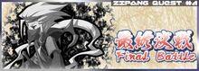 Zipang Wars 4