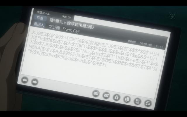 File:Gejineeemail1.png