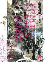 Rokka novel 1