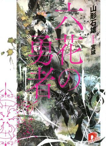 File:Rokka novel 1.jpg