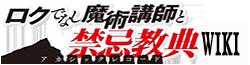 Roku de Nashi Majutsu Koushi to Akashic Record Wik