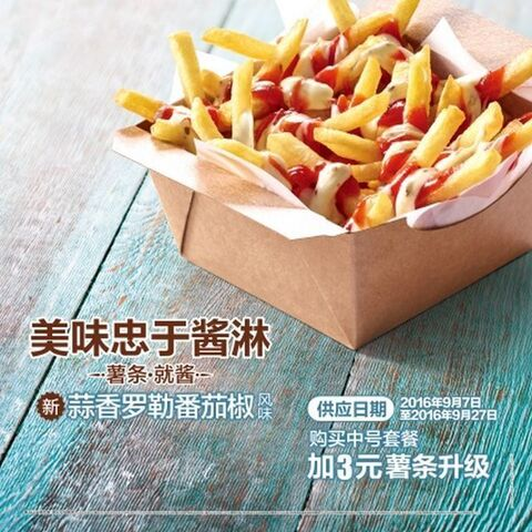 File:Gallery-1474921637-mcdonalds-china-loaded-italian-fries.jpg