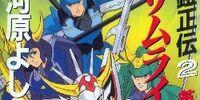 "Yoroi Seiden Vol. 2: ""Eikon Hen"""