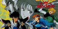 Kikoutei Densetsu (CD)