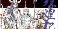 "Samurai Troopers Aiso Hen: ""Gaikouki Samurai No Kiseki"" (Love Unite Book: Armor Shine Account)"