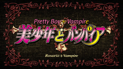 Rosario + Vampire Episode 23 Title Card