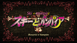 Rosario + Vampire Episode 22 Title Card