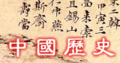 File:History of China.png