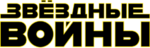Star Wars Russian Logo.png