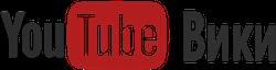 YouTube вики