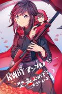 Tribute art release of Ruby Rose for RWBY Manga Anthology Red Like Roses by mikanuji