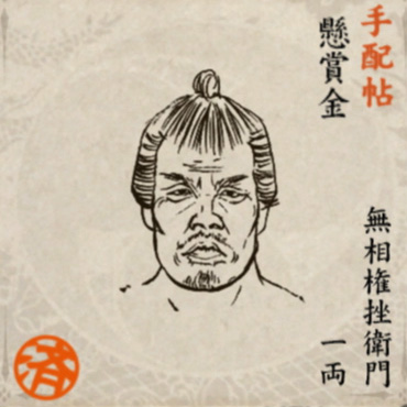 File:Wanted004.jpg