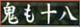RGG Kenzan Iroha Karuta 050 wo - text