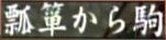 File:RGG Kenzan Iroha Karuta 027 hi - text.png