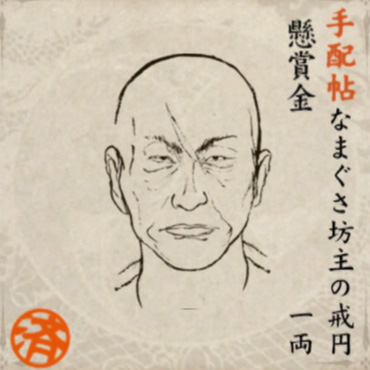 File:Wanted013.jpg