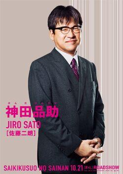 Satou Jiro as Kanda Pinsuke