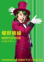 Murotsuyoshi as Chouno Uryoku
