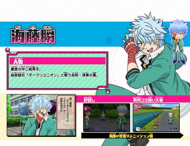 File:Kaidou Shun game.jpg