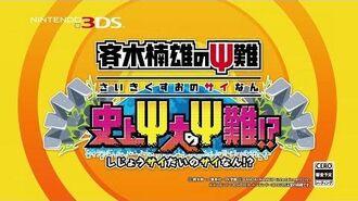 3DS「斉木楠雄のΨ難 史上Ψ大のΨ難!?」PV前編