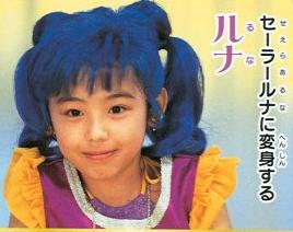 File:Sm.lunatsukino.pgsm.png