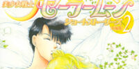 Pretty Guardian Sailor Moon Short Stories (Volume 2)