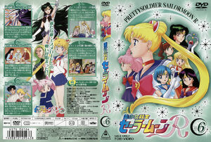 Sailor Moon R 6