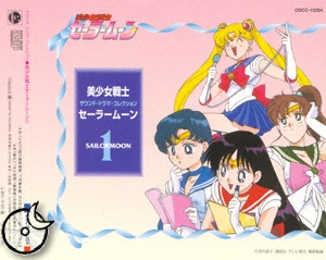 File:Sailor Moon Drama Sound Collection.jpg