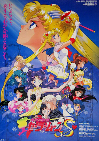File:Sailor Moon S.jpg