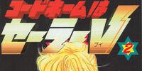 Codename: Sailor V (Volume 2)/Tankōbon