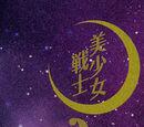 Czarodziejka z Księżyca (tom 1)/Kanzenban