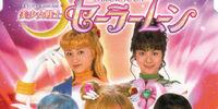 Glittering☆Sailor Dream! (CD)