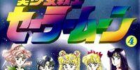 Pretty Soldier Sailor Moon (Volume 4)/Tankōbon