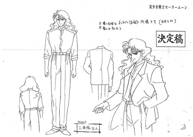 File:Nephrite - Masato Sanjouin Settei.png
