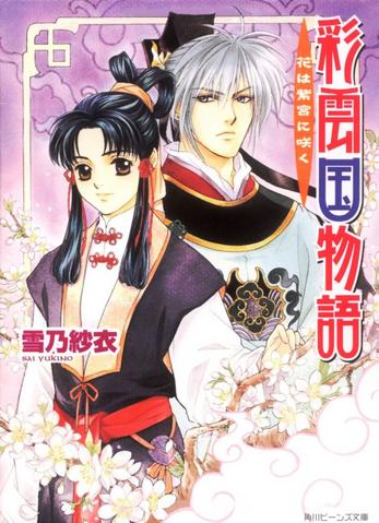 File:Saiunkoku novel 03.png