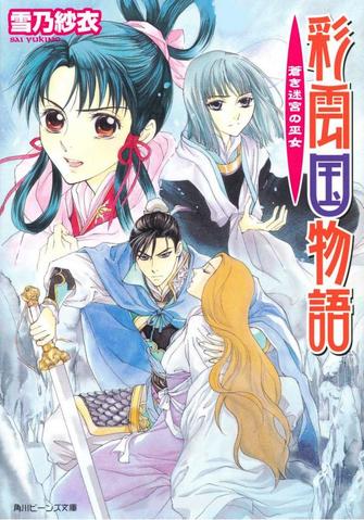 File:Saiunkoku novel 16.png
