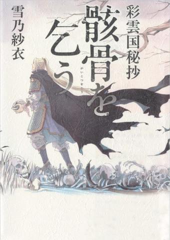 File:Saiunkoku side story 05.png